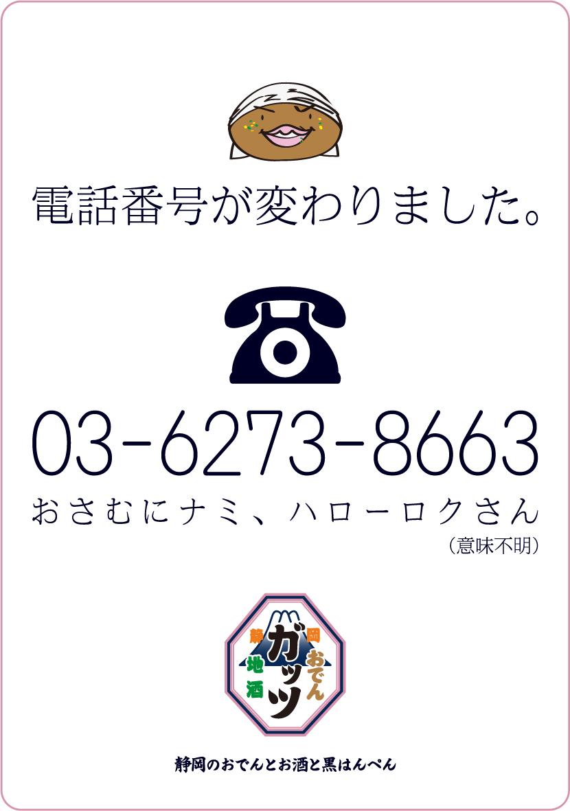 電話番号変更案内